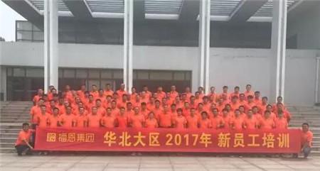 播恩集团2017年华北大区新员工培训圆满成功