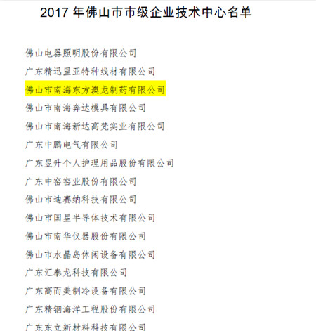热烈恭贺东方澳龙一周内连续获得两项省市级殊荣
