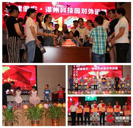 1周岁!傲农集团漳州科技园举办对外运营一周年活动庆典