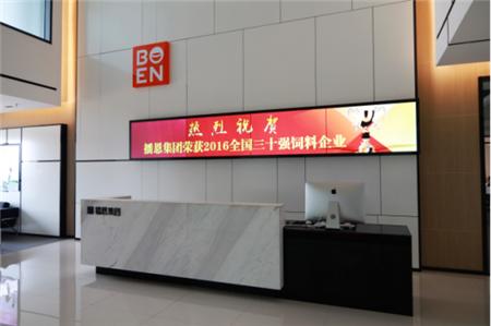 中国饲料行业信息网记者宋涛一行来访播恩,探寻播恩的匠心精神 !