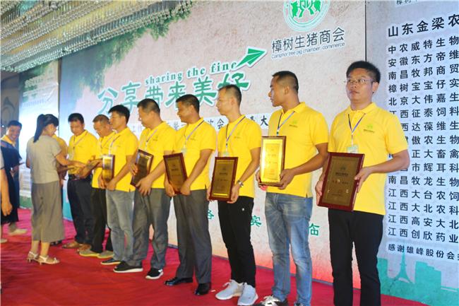 樟树市生猪商会工作成果展示暨一届二次会员代表大会成功举行