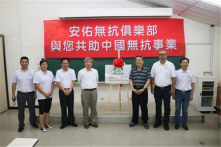 满腔热忱推无抗,位卑未敢忘忧国——安佑无抗俱乐部在台湾成立!