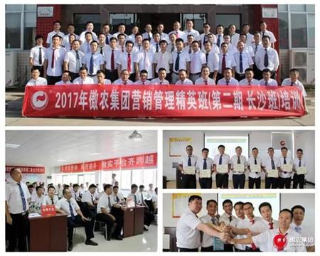 """傲农集团2017年第二期""""营销管理精英班""""成功举办"""