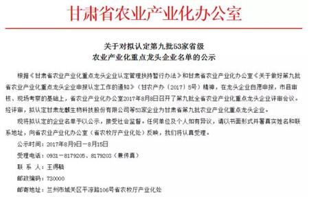 甘肃傲农拟定为甘肃省第九批农业产业化重点龙头企业