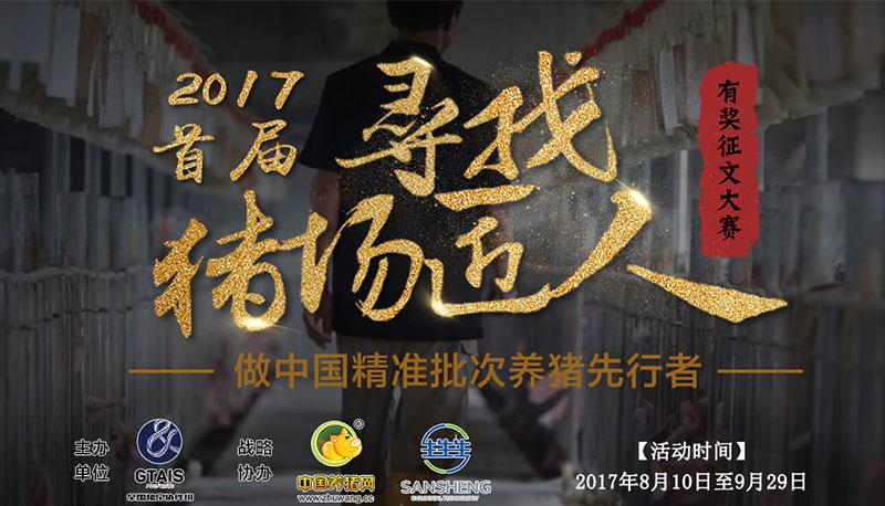 """2017首届""""寻找猪场匠人""""有奖征文大赛开始啦!"""