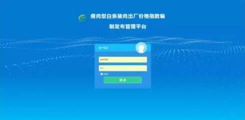 """农业部联手九次方 以大数据破解""""猪周期"""""""