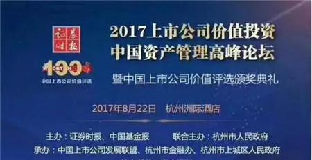 """通威股份荣膺""""中国主板上市公司价值百强""""殊荣"""