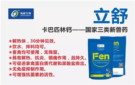 纵横高效粉剂系列——立舒(卡巴匹林钙可溶性粉)