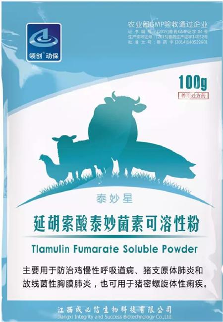 泰妙星——延胡索酸泰妙菌素可溶性粉