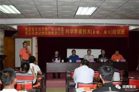 喜讯 | 贺全国畜牧技术推广培训联盟与硕腾动保第八场科学养猪技术培训在广西陆川成功举办