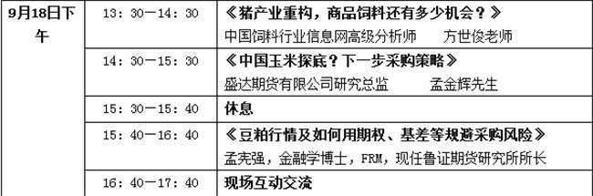 """颐和论坛—第五届母仔猪大会   暨""""中国好猪料·第五季""""颁奖盛典 (第三轮通知)"""