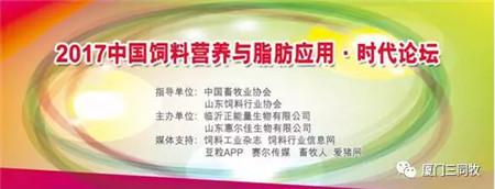 中国饲料营养与脂肪应用--时代论坛