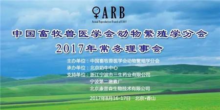 宁波第二激素厂参加中国畜牧兽医学会动物繁殖学分会2017年常务理事会