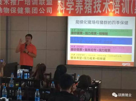 硕腾科学养猪课程--黑龙江站!
