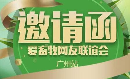 福利来袭!2017爱畜牧网友联谊会.广州站,约起约起!
