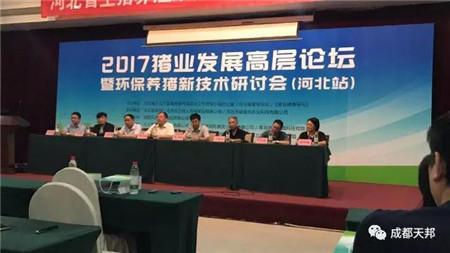 2017年河北省猪业高层论坛隆重召开