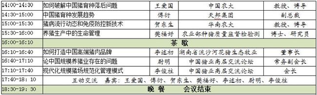 第三届(2017)中国猪业(珠海)高峰论坛会议通知