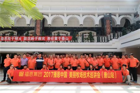 """""""涅槃之城""""唐山迎来畜牧行业大事件:千余名大型猪场人员齐聚中国养猪行业发展峰会"""