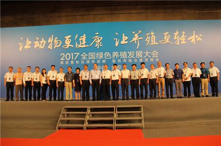 在我国畜牧业迎来绿色发展窗口期,面临难得机遇的时刻,9月9日上午9时,2017全国绿色养殖发展大会在北京国家会议中心举行。