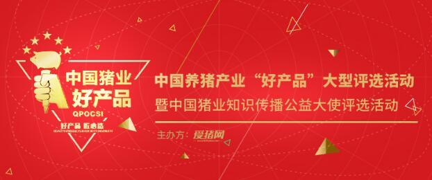 """【报名通知】2017-2018中国w88.com产业""""好产品""""大型评选活动暨中国猪业知识传播公益大使评选活动"""