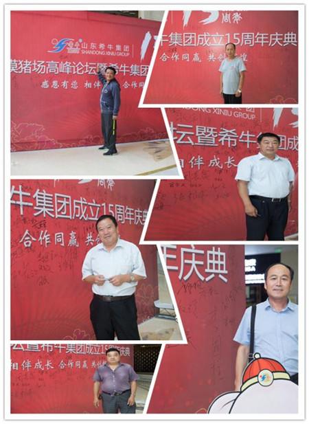 """热烈祝贺""""规模猪场高峰论坛暨希牛集团成立15周年庆典""""圆满落幕"""