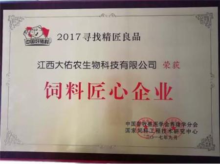 做匠人,琢匠心!大佑农荣获中国好猪料匠心企业荣誉称号
