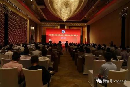 中国畜牧业协会猪业分会第四次会员代表大会在京圆满召开