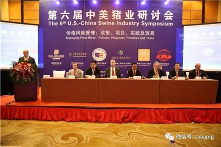 第六届中美猪业研讨会在北京成功举行