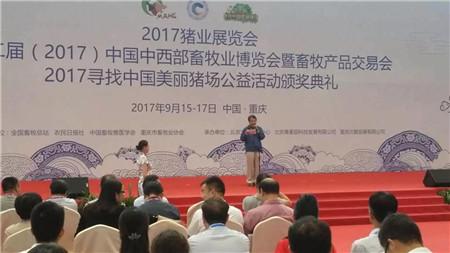2017中国猪业科技大会印象(一)——中国猪业科技大会 安佑亮点纷呈