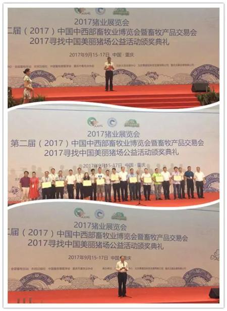 傲农集团亮相2017年猪业展览会