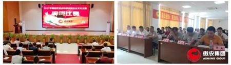 以文强企 文以化人:傲农集团福建区组织开展企业文化主题活动