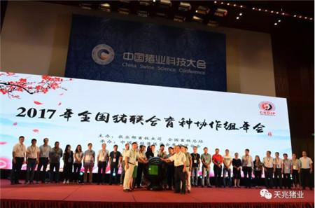 分享时刻 ▏天兆猪业旗下两分公司成功完成国家生猪核心育种场更牌