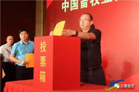 2017年9月14日下午,中国畜牧业协会猪业分会第四次会员代表大会及四届一次理事会在北京召开,中国畜牧业协会会长李希荣等领导参加了会议