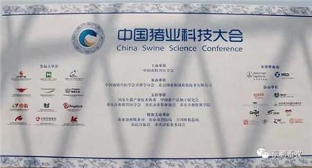 2017中国猪业科技大会隆重召开 京鹏畜牧团队参会获关注