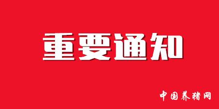 """重要通知:""""首届中国猪业战略采购与供应链管理高峰论坛""""将延期举办"""