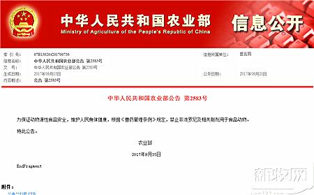 农业部:禁止非泼罗尼及相关制剂用于食品动物