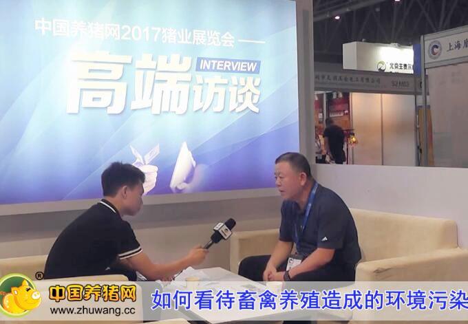 2017猪业展览会亿万先生手机版专访中水华峰董事长韩斌