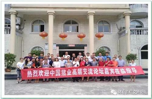 重庆农投---川渝生猪全产业链标杆