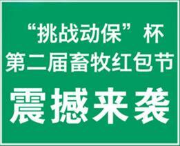 """第十五届(2017)中国畜牧业博览会——""""挑战动保·豆粒科技日""""活动通知"""
