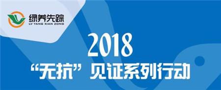 """绿养先踪——2018""""无抗""""见证系列行动启动啦!"""