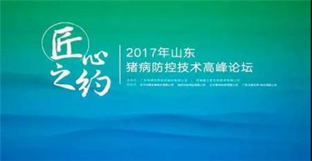 金秋九月,缘聚泉城——永顺生物助您解除猪病困扰