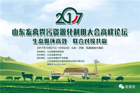 关于召开2017山东畜禽粪污资源化利用大会高峰论坛的通知
