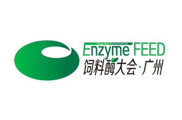 首届饲料酶制剂科技与产业发展大会 (第三轮通知)