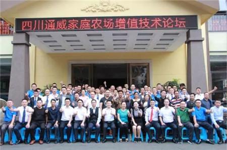 整合资源、挺进猪场,四川通威召开家庭农场增值技术论坛