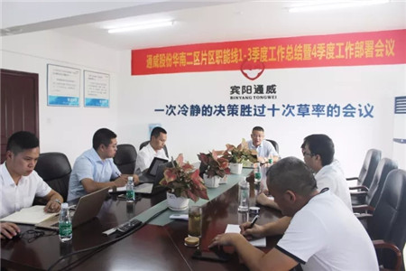 通威股份华南二区召开片区职能总监3季度工作总结暨4季度工作计划会议