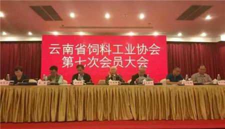 昆明通威总经理皮大权当选云南省饲料工业协会第七届理事会副会长