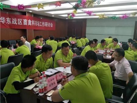 通威股份华东战区畜禽料市场工作研讨会圆满结束