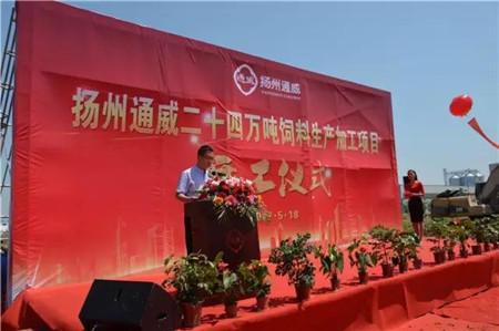 扬州通威新厂奠基仪式隆重举行