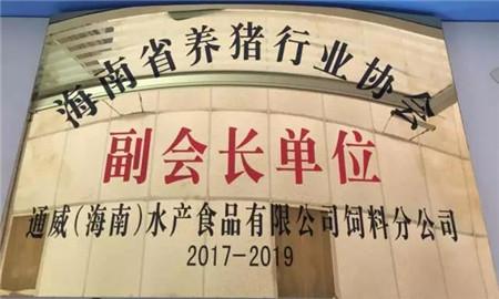 海南通威当选海南省养猪行业协会副会长单位