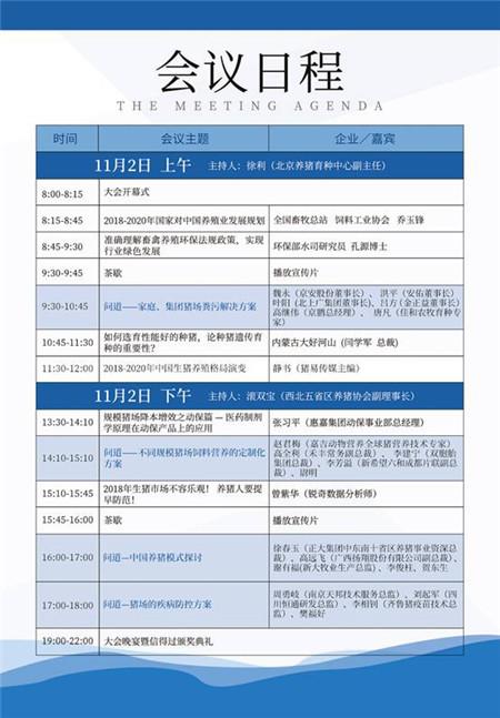 2017·问道中国养猪业 暨第八届养猪人信得过见证企业颁奖典礼(最后一轮通知)